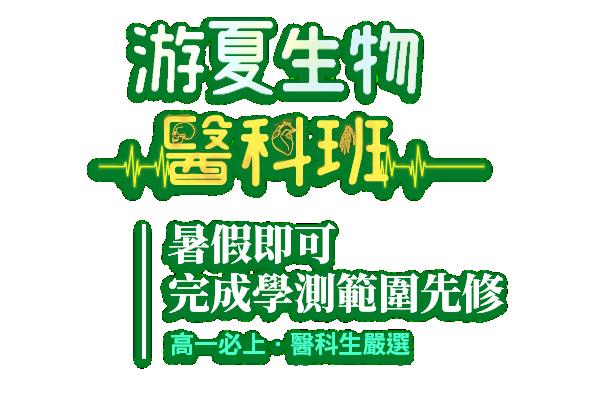 游夏官網首圖1920X947-03