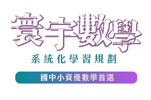 寰宇數學官網視覺03-03