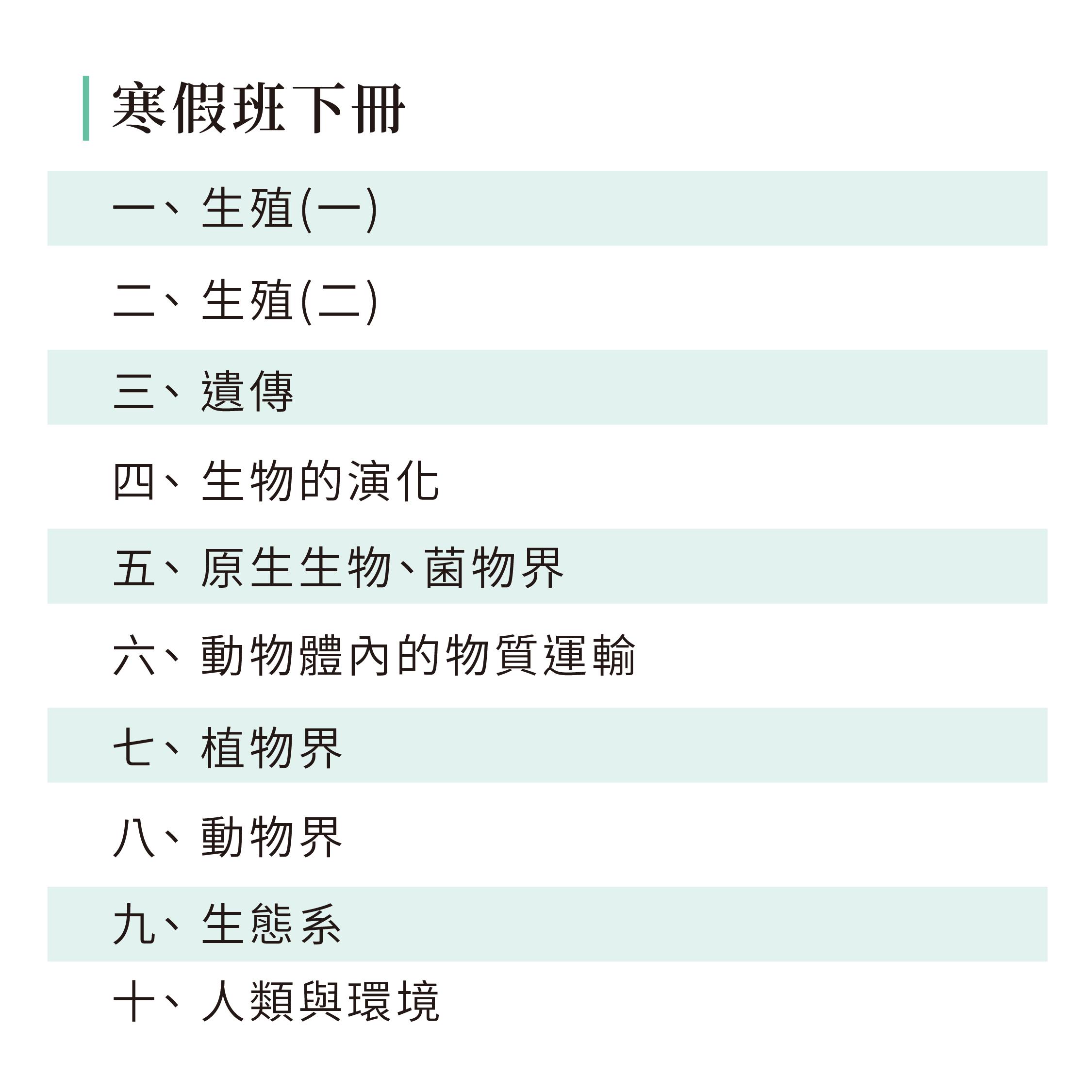 資優科學課程大綱-02